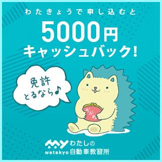 わたしの自動車教習所(わたきょう)から申し込めば5000円キャッシュバック